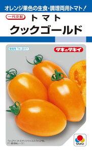 タキイ種苗 トマト クックゴールド 約10粒【郵送対応】