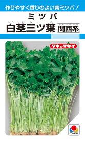 タキイ種苗 白茎三ツ葉(関西系) 15ml【郵送対応】