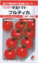 タキイ交配 中玉トマト フルティカ 約12粒 【郵送対応】