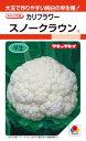 タキイ交配 カリフラワー スノークラウン 0.8ml 【郵送対応】