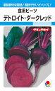 タキイ交配 食用ビーツ デトロイト・ダークレッド 10ml 【郵送対応】