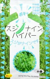 トキタ種苗 さやえんどう スジナイン ハイパー(Vコート種子) 20ml 【郵送対応】