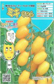トキタ種苗 ミニトマト ミキちゃん 約8粒【郵送対応】