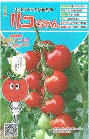 トキタ種苗 ミニトマト リコちゃん 約8粒【郵送対応】