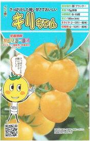 トキタ種苗 ミニトマト キリちゃん 約8粒【郵送対応】