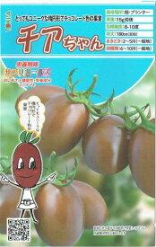 トキタ種苗 ミニトマト チアちゃん 約8粒【郵送対応】