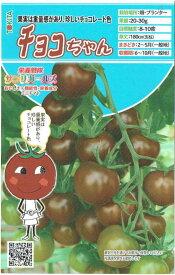 トキタ種苗 ミニトマト チョコちゃん 約8粒【郵送対応】
