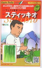 トキタ種苗 グストイタリア スティッキオ 約200粒 【郵送対応】
