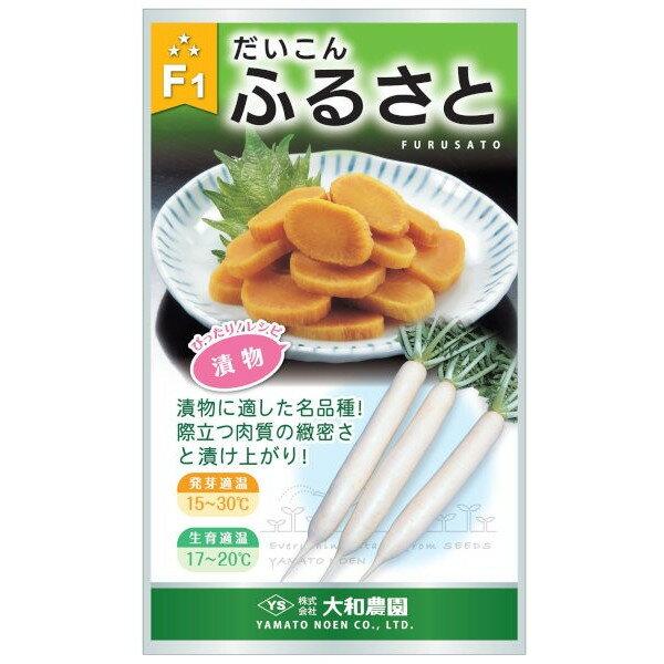 大和農園 ダイコン ふるさと 10ml【郵送対応】