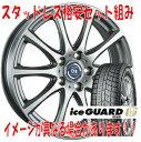 2020年製 ヨコハマ 195/65R15 iceGUARD 6 IG60 ティラードイータ (シルバー) スタッドレスタイヤ ホイール 4本セッ…