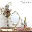 卓上ミラー おしゃれ 真鍮 ゴールド 鏡 アンティーク ミラー 卓上 卓上鏡 プリンセス 姫 かわいい 軽量 毛染め 洗面 メイク 化粧鏡 かがみ スタンド イタリア 北欧 玄関 トイレ 上品 ゴージャス フランス ロココ フレンチ 金 ドレッサー 49cm Lサイズ