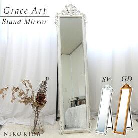 姿見 鏡 全身鏡 おしゃれ スタンド 大きい ミラー アンティーク 162cm 全身 玄関 インテリア フレンチ イタリアン ゴールド ホワイト シルバー 白 金 ドレッサー でかい ダンス ヨガ エクササイズ シャビー グレース アート NIKO KIRA