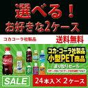送料無料 コカ・コーラ社製品 300ml小型ペットボトル 24本入り よりどり 2ケース 48本セット コカコーラゼロ 綾鷹 爽…