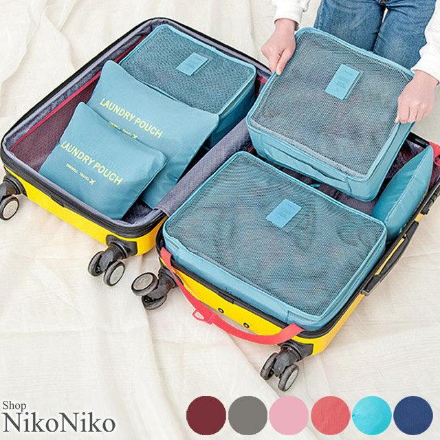 トラベルポーチセット ma【即納】旅行 ポーチ セット トラベルポーチ バッグインバッグ 整理 小さめ 大きめ トラベル用品 トラベルバッグ 収納バッグ