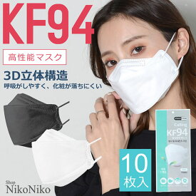 韓国マスク KF94 マスク 韓国製 10枚入り 黒 白 ma 【即納】 立体マスク 使い捨て おしゃれ 4層マスク 高機能 大人用 不織布 フィット 個包装 フィルター 遮断 防塵 防疫 飛沫対策