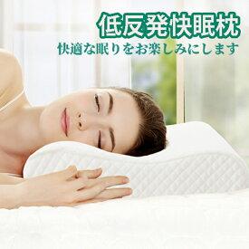 【送料無料】低反発枕 枕 柔らか まくら カバー 通気性抜群 快適快眠 安眠枕 55x35cm 子供用 大人兼用 プレミアム 高さ2段階 まくら pillow マクラ ホワイト 洗える
