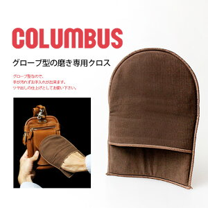 コロンブス グローブシャイン450(メンズ用) レザーケア用品 正規品 革靴 鞄 かばん ハンドバッグ 革小物 財布 レザーウォレット スニーカー 汚れ落とし 防水スプレー クリーナー 【メール