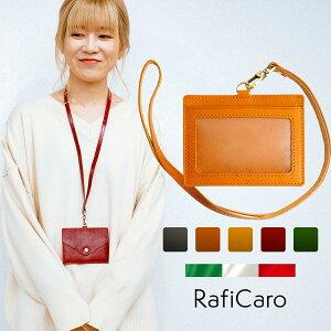 【メール便送料無料】 カードケース レザー 本革 レザーIDパスケース IDカードケース イタリアンレザー ネックストラップ付き ビジネス