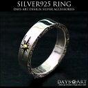 リング シルバー925×ブラス 真鍮 指輪 メンズ レディース 太陽神 アラベスク彫刻 サンマーク【 SILVER925 メンズリン…