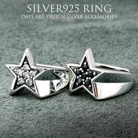 リング シルバー925 指輪 メンズ レディース スター 星 エッジデザイン 印台リング【 SILVER925 メンズリング 純銀 指輪 スターリング シルバーアクセサリー】【楽ギフ_包装】【あす楽】rg062