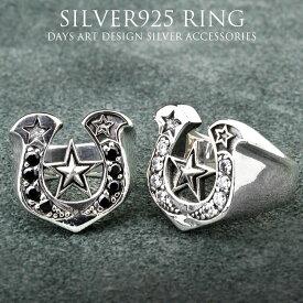 リング シルバー925 指輪 メンズ レディース ホースシューズ 馬蹄 スターリング キュービックジルコニア【 SILVER925 メンズリング 純銀 指輪 ストーンリング シルバーアクセサリー】【楽ギフ_包装】【あす楽】rg065