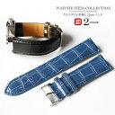 【楽天イーグルス応援キャンペーン】腕時計ベルト 替えベルト 20mm クロコダイル型押し牛革ベルト PUレザーベルト 時…