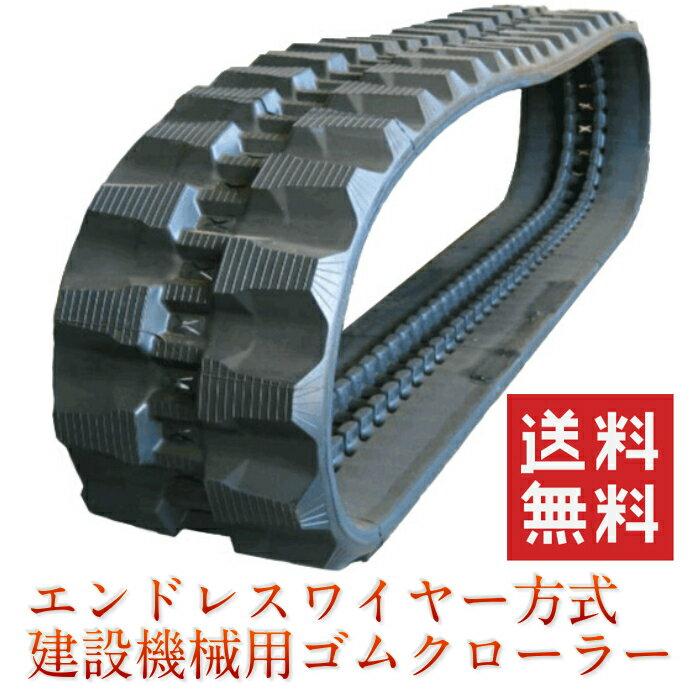 ヤンマー B27/B27-1/B27-2/B27-2A/B32/B32-1/B32-2 建設機械用 ゴムクローラー ゴムシュー ゴムキャタ ゴム履帯