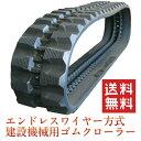日立 EX25/EX25-2/EX30UR/EX30UR-2 建設機械用 ゴムクローラー ゴムシュー ゴムキャタ ゴム履帯