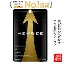 RePride(リプライド) マカ 亜鉛 シトルリン アルギニン ブラックジンジャー 黒生姜 サプリメント トンカットアリ サプリ 厳選8成分 9…