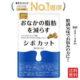 シボカット 機能性表示食品 おなかの脂肪 内臓脂肪 皮下脂肪を減らす ダイエット サポート 体脂肪 ブラックジンジャー 由来ポリメトキシフラボン α(アルファ)-リポ酸 カルニチン サプリ 30日分 日本国内製造 送料無料