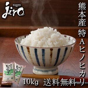 熊本産 米 ヒノヒカリ特A(5kg×2個) コシヒカリ ヒノヒカリ ご飯 お米 送料無料