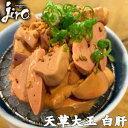 天草大王【白肝】【肝臓】【肝】白レバー フォアグラ 50~70g 以前は 鳥 レバー刺し 鶏 レバ刺し で使用されていた部位…