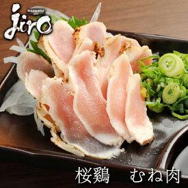 【桜鷄】 【むね肉】【250g ~350g】【生肉】鶏肉 熊本県産 鳥肉 とり肉 チキン 鶏もも肉 冷凍 鶏肉 お取り寄せグルメ 食品 福袋