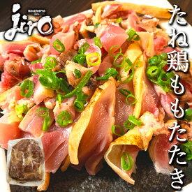 【たね鷄】 【もも】【たたき】【350g ~450g】 【生食可】 種鶏 鶏肉 もも肉 モモ肉  鳥肉 とり肉 チキン 鶏もも肉 冷凍 鶏肉 お取り寄せグルメ