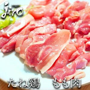【たね鷄】【もも肉】 モモ肉 300g ~350g 鳥肉 とり肉 チキン 鶏もも肉 冷凍 鶏肉 お取り寄せグルメ 食品 種鶏 鶏肉