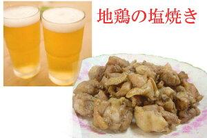 にんにく香る地鶏の塩焼き!ビールに合う温めるだけで絶品おつまみ、地鶏の塩焼き300g/鶏肉/居酒屋/ビール/激安/