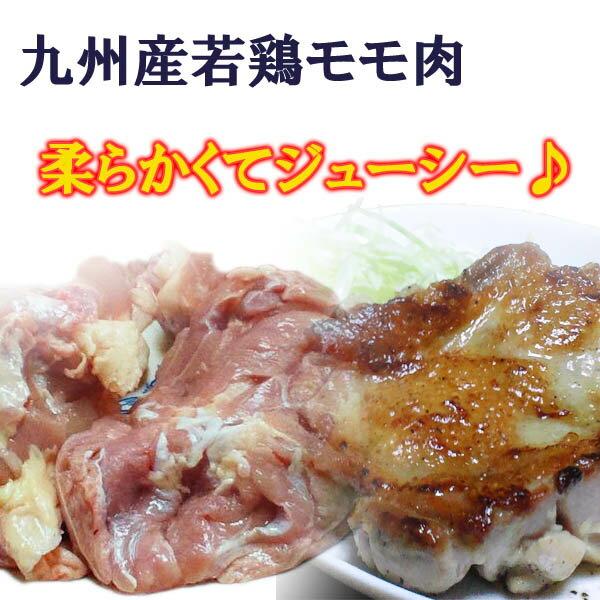 【宮崎県産】【九州産】若鶏のモモ肉激安価格、スーパーとは比べ物にならないほど柔らかくてジューシーな若鶏のモモ肉2kg/鶏肉/焼肉/もも肉