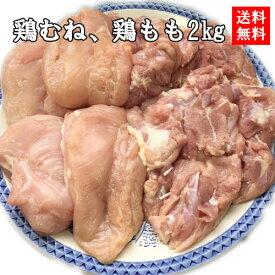 【送料無料】余分な脂、小骨、軟骨、商品到着後の下処理済み!手間なし鶏モモ鶏ムネセット2kg/宮崎/大分/若鶏/鶏肉/お試し