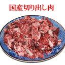切り落としではない、切り出しです。極上の国産牛肉1kgを激安価格で提供!(あくまで煮込み用です。)/煮込み用/焼肉/鹿児島黒牛/和牛 ランキングお取り寄せ