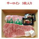 【送料無料】A4等級サーロインステーキ3枚 贈答 プレゼント ギフト 内祝い お歳暮 母の日 父の日 牛肉 ステーキ あす…