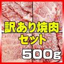【訳あり】【☆4.79(10月19日現在)】店長お任せ焼肉セット500g鹿児島黒牛A4以上を使った極上の焼肉カルビー、赤身、極…