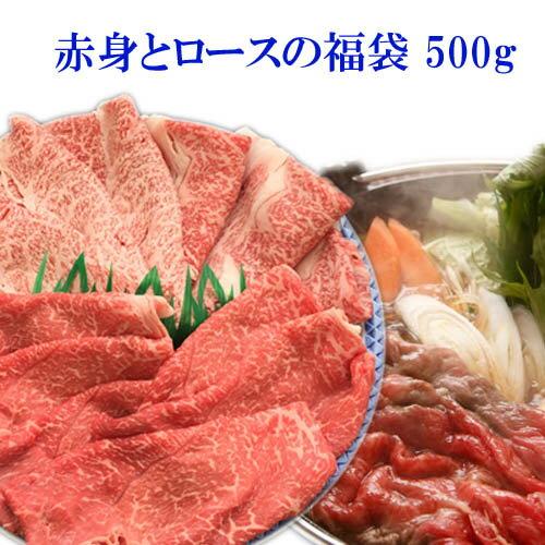 【送料無料】【☆4.87(10月19日現在)】ダブルすき焼きセット500g「赤身とロース両方食べ比べたい」そんな時は、このセットがちょうどいい。鹿児島黒毛和牛A4〜A5等級厳選の福袋/牛肉/国産/和牛/