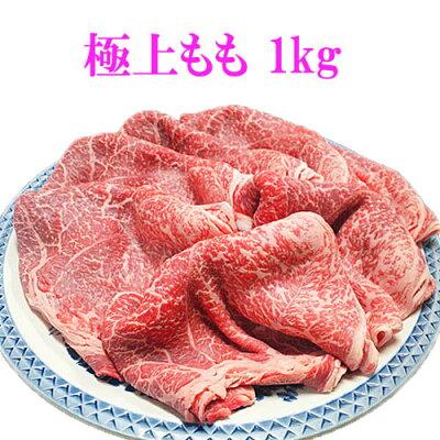 【鹿児島】【激安】すき焼き、しゃぶしゃぶ用途に合わせてカット鹿児島黒毛和牛A4極上モモ肉1kg