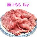 【送料無料】A4等級極上モモ肉1kg 贈り物 ギフト 牛肉 国産 和牛 すき焼き しゃぶしゃぶ あす楽 内祝い お中元 お歳暮…