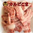鹿児島黒牛A4以上のみを使用したカルビこま切れ300g焼肉から牛丼まで、幅広い料理に活用できます。細切れ/小間切れ/牛…
