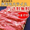 【50個限定販売】【送料無料】鹿児島黒牛外モモスライス700g今ならおまけで切り落とし300gもついてくる。牛肉/すき焼き/しゃぶしゃぶ/肉じゃが/切り落し