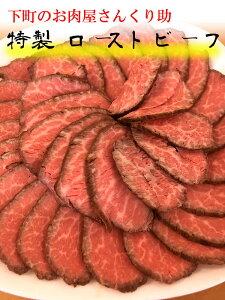 【下町のお肉屋さんくり助】特製ローストビーフ2個(約500g)保存も簡単真空冷凍、鹿児島黒牛A4以上を使用。牛肉、国産、九州、