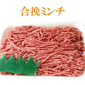 【国産】合挽きミンチ100g(牛肉7:豚肉3)/麻婆豆腐/ハンバーグ/あす楽/加工品