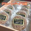 【送料無料】グリルハンバーグ10個入り 真空 冷凍 内祝い 誕生日 ストック 国産 お中元 お歳暮