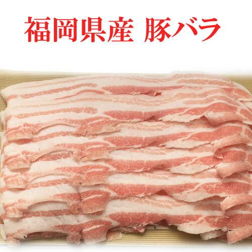 お客様の用途に合わせてカットします。安心安全な福岡県産ハイブリッドポークをお求めやすい価格で提供!豚バラスライス1kg/焼肉/しゃぶしゃぶ/ブロック/角煮用/あす楽/国産/豚肉